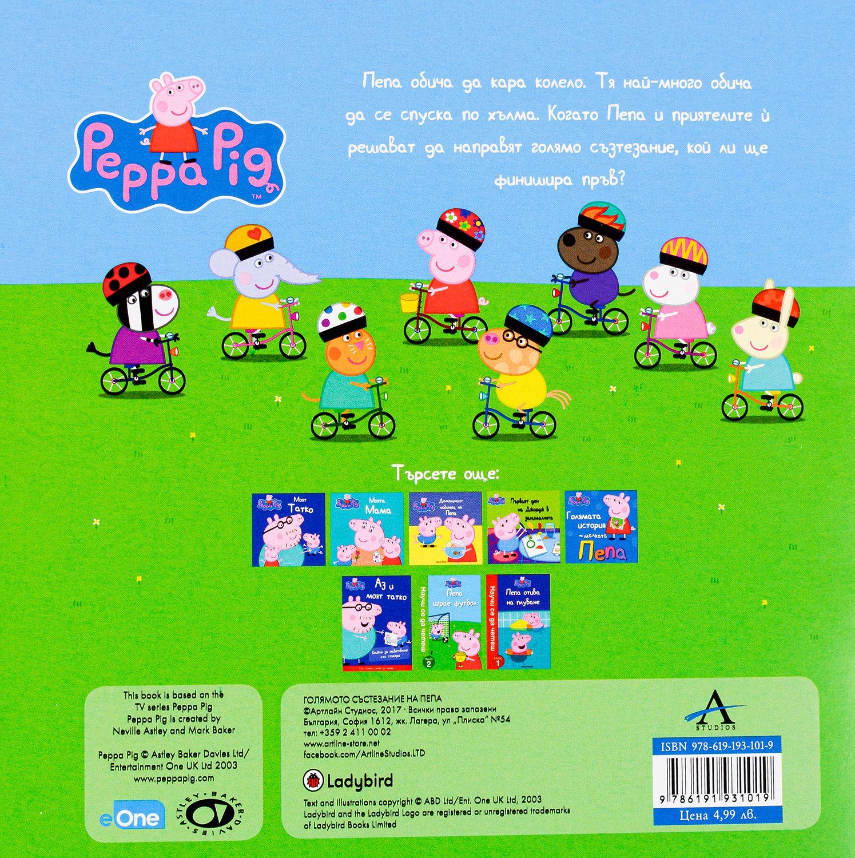 "Колекция ""Peppa Pig"" - 8"