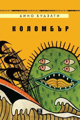 Коломбър - 1