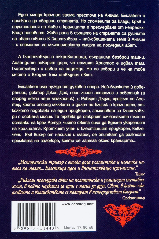 """Колекция """"Кралици и вещици""""-3 - 4"""