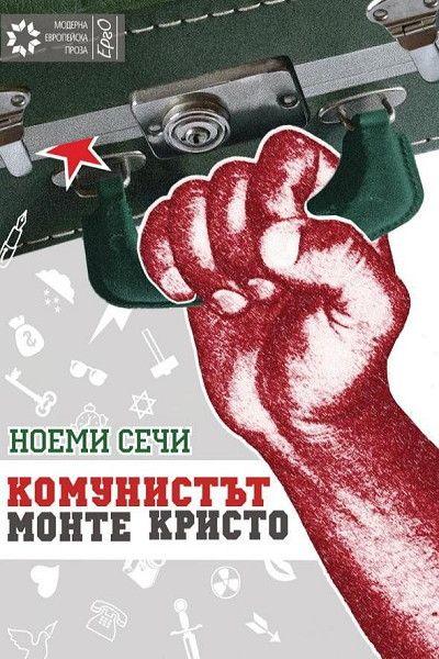 Комунистът Монте Кристо - 1