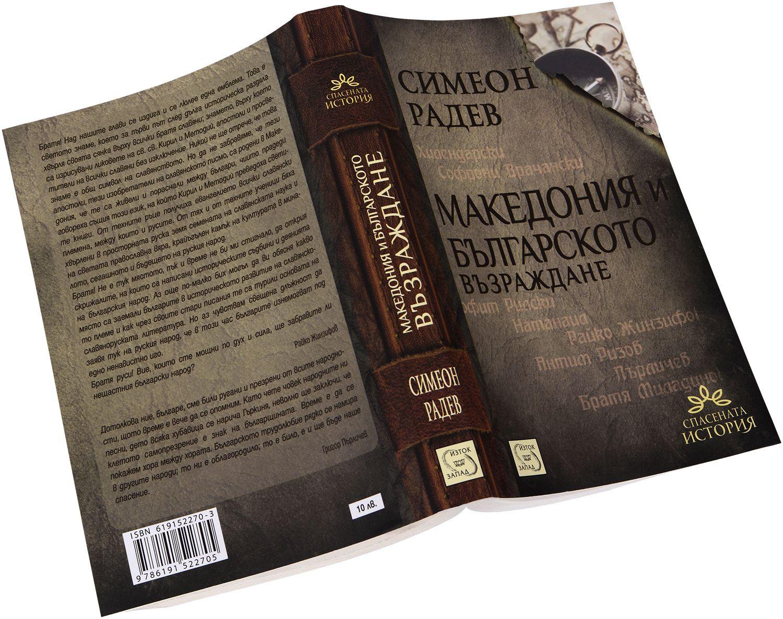makedoniya-i-balgarskoro-vazrazhdane-1 - 2