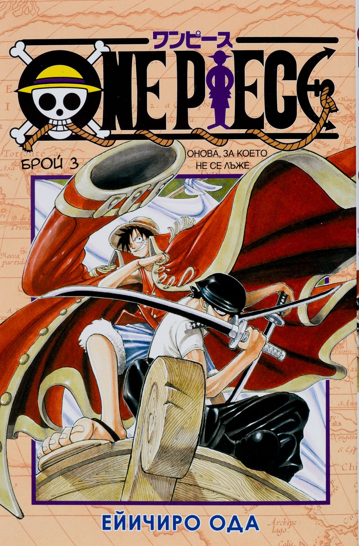 "Колекция ""One Piece"" (1 - 7 част)-6 - 7"