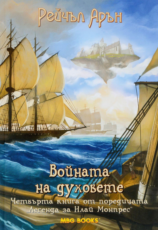 """Колекция """"Легенда за Илай Монпрес""""-8 - 9"""