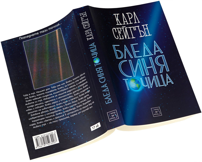 bleda-sinja-tochica-3 - 3