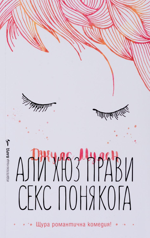 """Колекция """"Чиклит""""-4 - 5"""