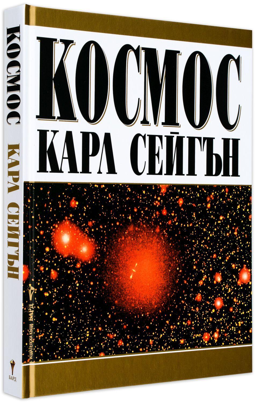 Космос (Бард) - 1