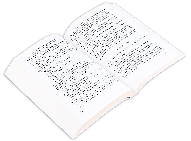 Ридание (Псалмите на Исаак 1) - 3