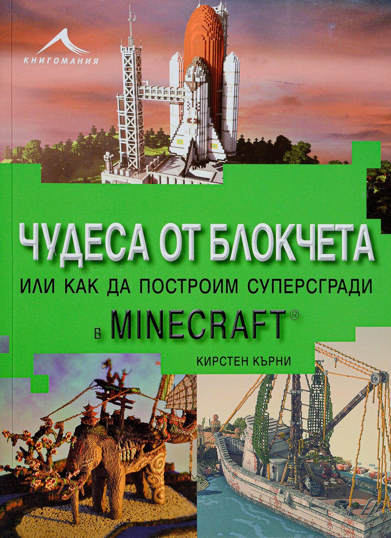 """Колекция """"Minecraft приключения"""" - 17"""