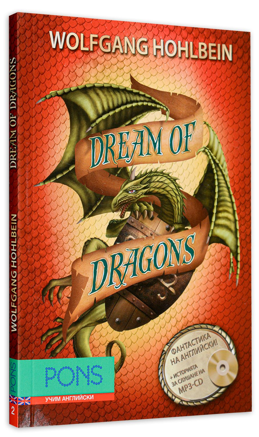 "Колекция ""Dragon novels"" - 8"