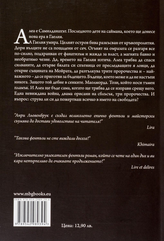 """Колекция """"Знакът на Мойра""""-7 - 8"""