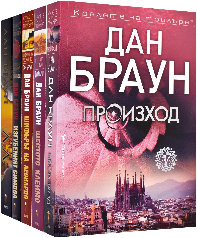 """Колекция """"Робърт Лангдън"""" (5 книги) - 2"""