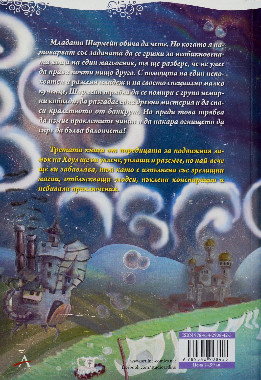 """Колекция """"Подвижния замък на Хоул""""-7 - 8"""