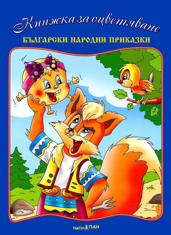 """Комплект книжка ,,Български народни приказки"""" + CD - 1"""