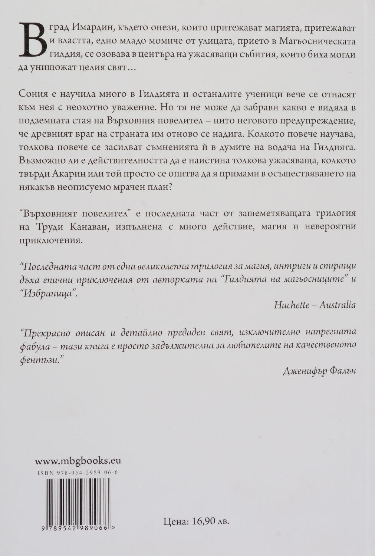 """Колекция """"Черният магьосник"""" (2 и 3 част)-5 - 6"""