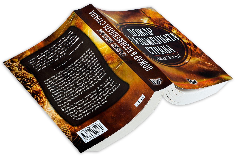 Пожар в безименната страна - 3