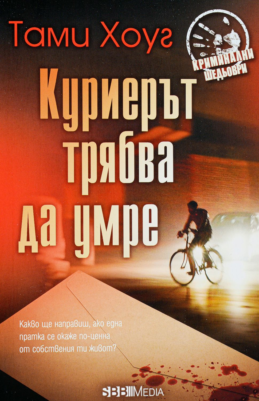 "Колекция ""Криминални шедьоври"" - 3"