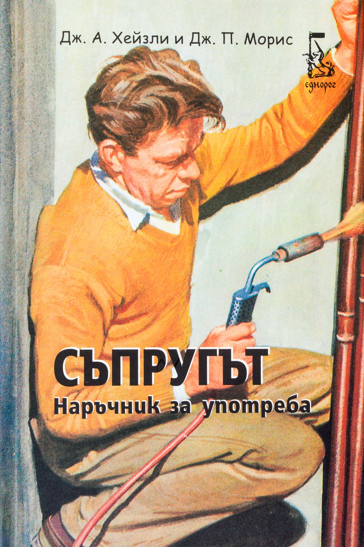 """Колекция """"Наръчници за пораснали деца""""-4 - 5"""