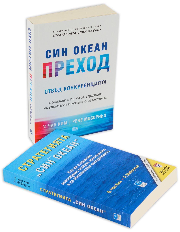 """Колекция """"Стратегията Син Океан""""-3 - 4"""