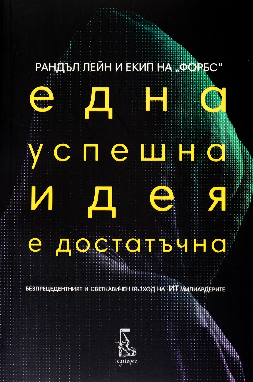 """Колекция """"Тайните на успеха""""-2 - 3"""