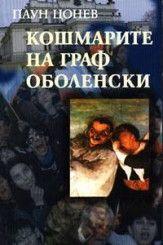 Кошмарите на граф Оболенски - 1