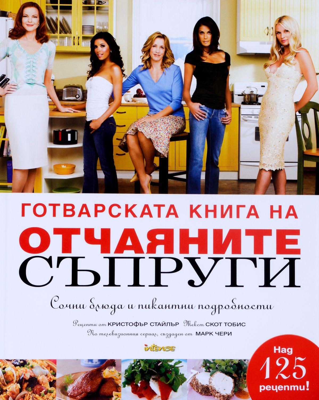 Готварската книга на отчаяните съпруги - 1