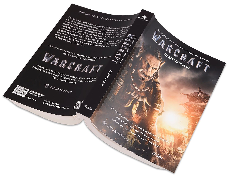 Warcraft: Дуротан