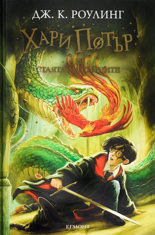 """Колекция """"Хари Потър"""" (пълна поредица) - 6"""