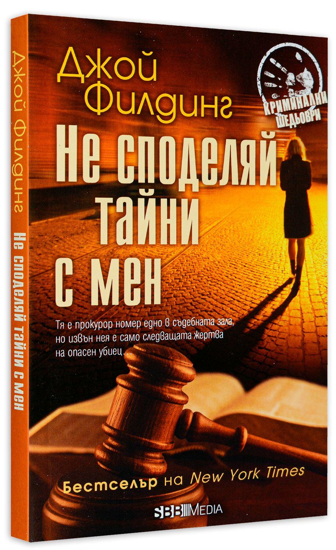 "Колекция ""Криминални шедьоври"" - 11"