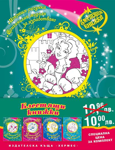 """Колекция """"Блестящи книжки"""" - 1"""