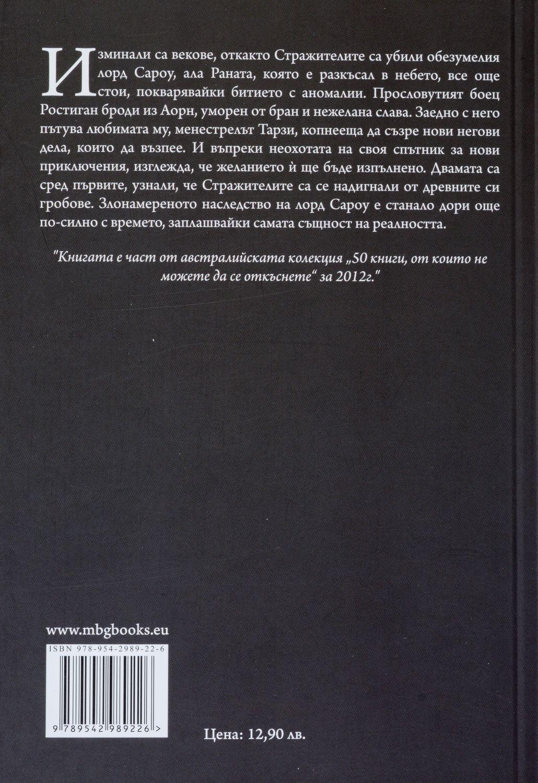 """Колекция """"Странни нишки""""-3 - 4"""