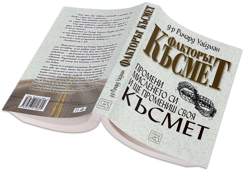 kolektsiya-59-sekundi-paranormalno-faktorat-kasmet-4 - 5