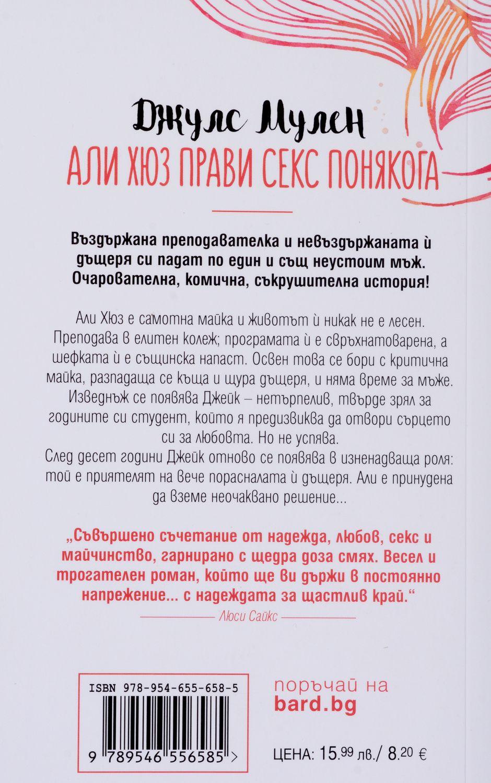 """Колекция """"Чиклит""""-5 - 6"""