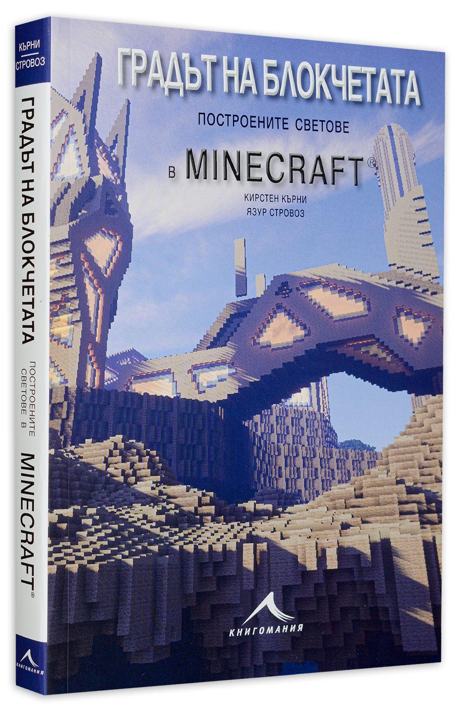 """Колекция """"Minecraft приключения"""" - 5"""