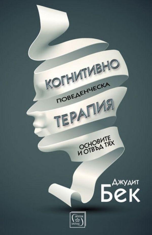 kognitivno-povedencheska-terapija - 1