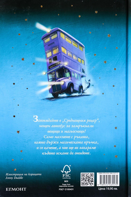 """Колекция """"Хари Потър"""" (пълна поредица) - 10"""