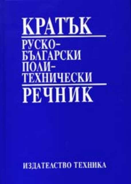 Кратък руско-български политехнически речник (твърди корици) - 1