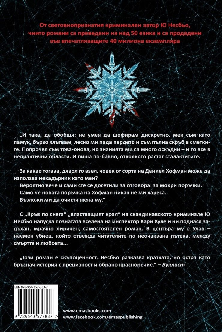 Кръв по снега - 2