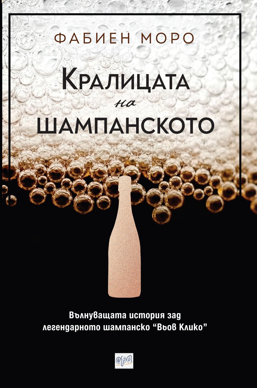 Кралицата на шампанското - 1