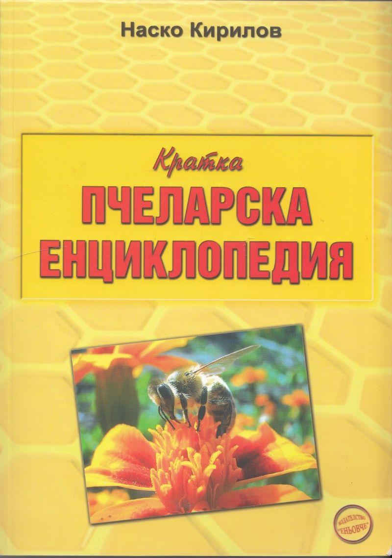 Кратка пчеларска енциклопедия - 1