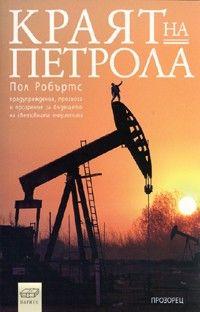 Краят на петрола - 1