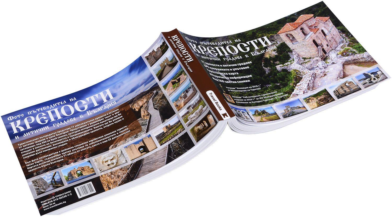 Фото пътеводител на крепости и антични градове в България - 4