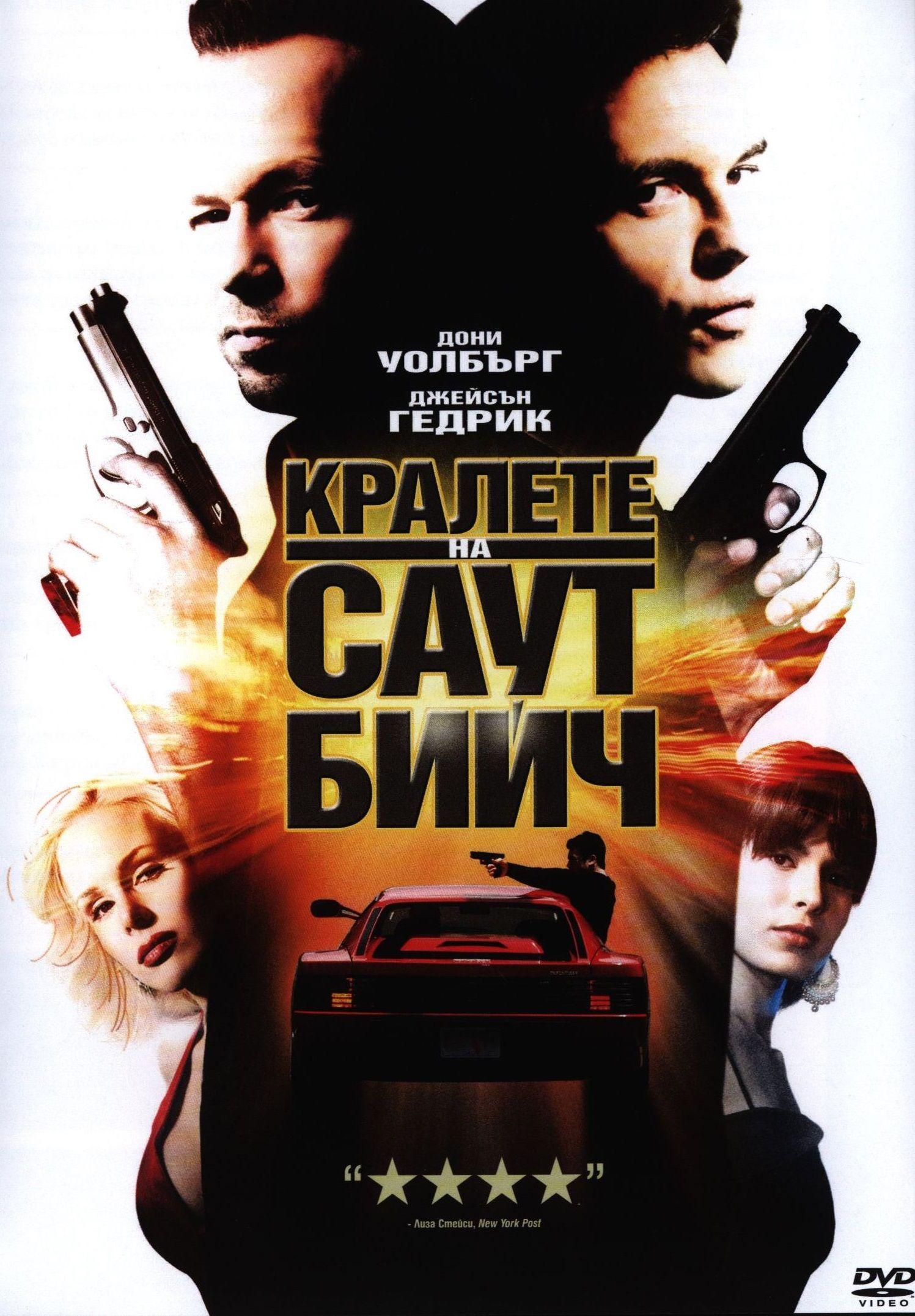 Кралете на Саут Бийч (DVD) - 1