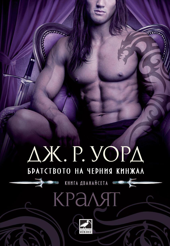 Кралят (Братството на черния кинжал 12) - 1
