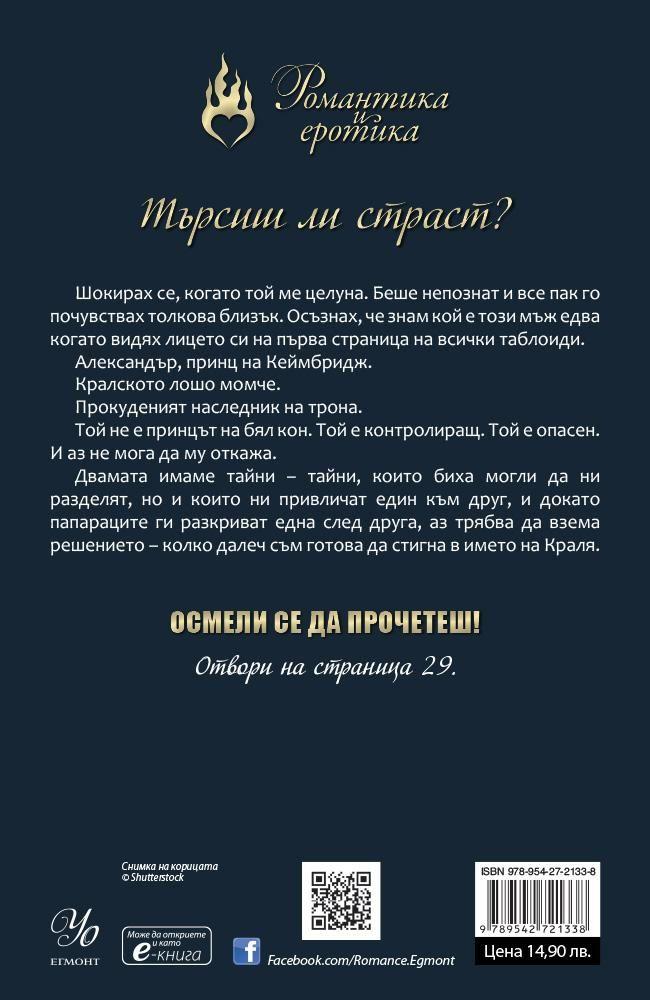 Кралска страст (Книги за любов. Без предразсъдъци) - 2