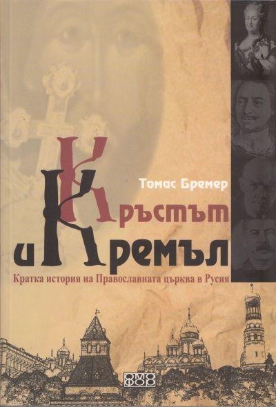 Кръстът и Кремъл - 1