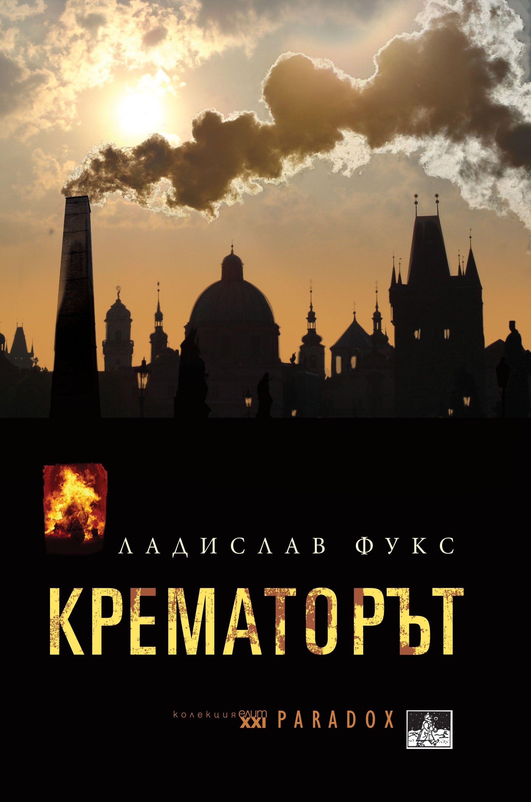 Крематорът - 1