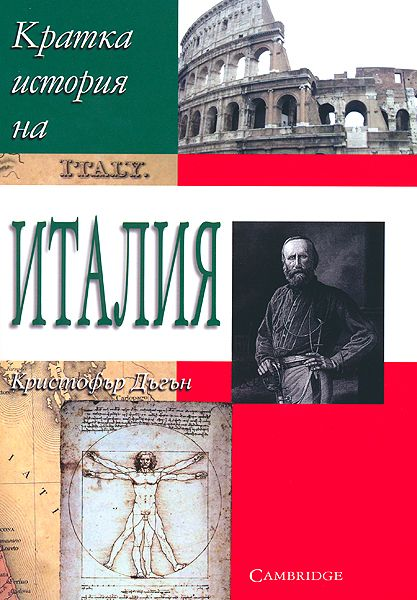 Кратка история на Италия - 1