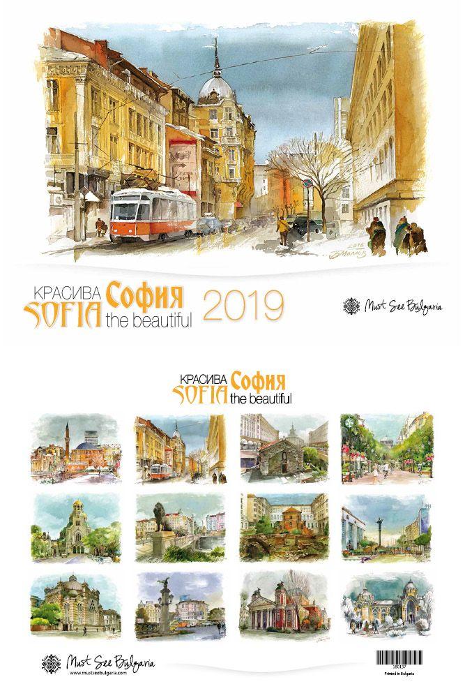 Красива София / Sofia The Beautiful 2019 (стенен календар) - бял - 2