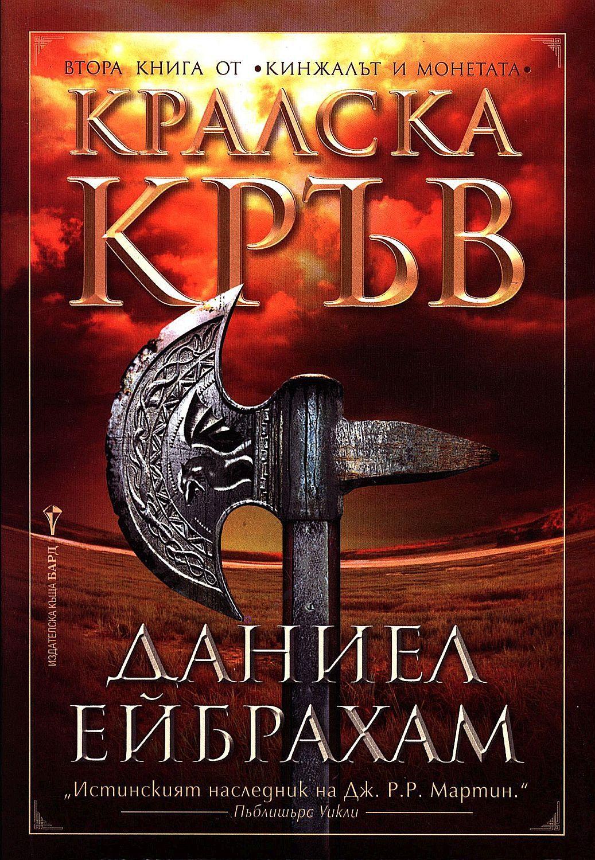 Кралска кръв (Кинжалът и монетата 2) - 1
