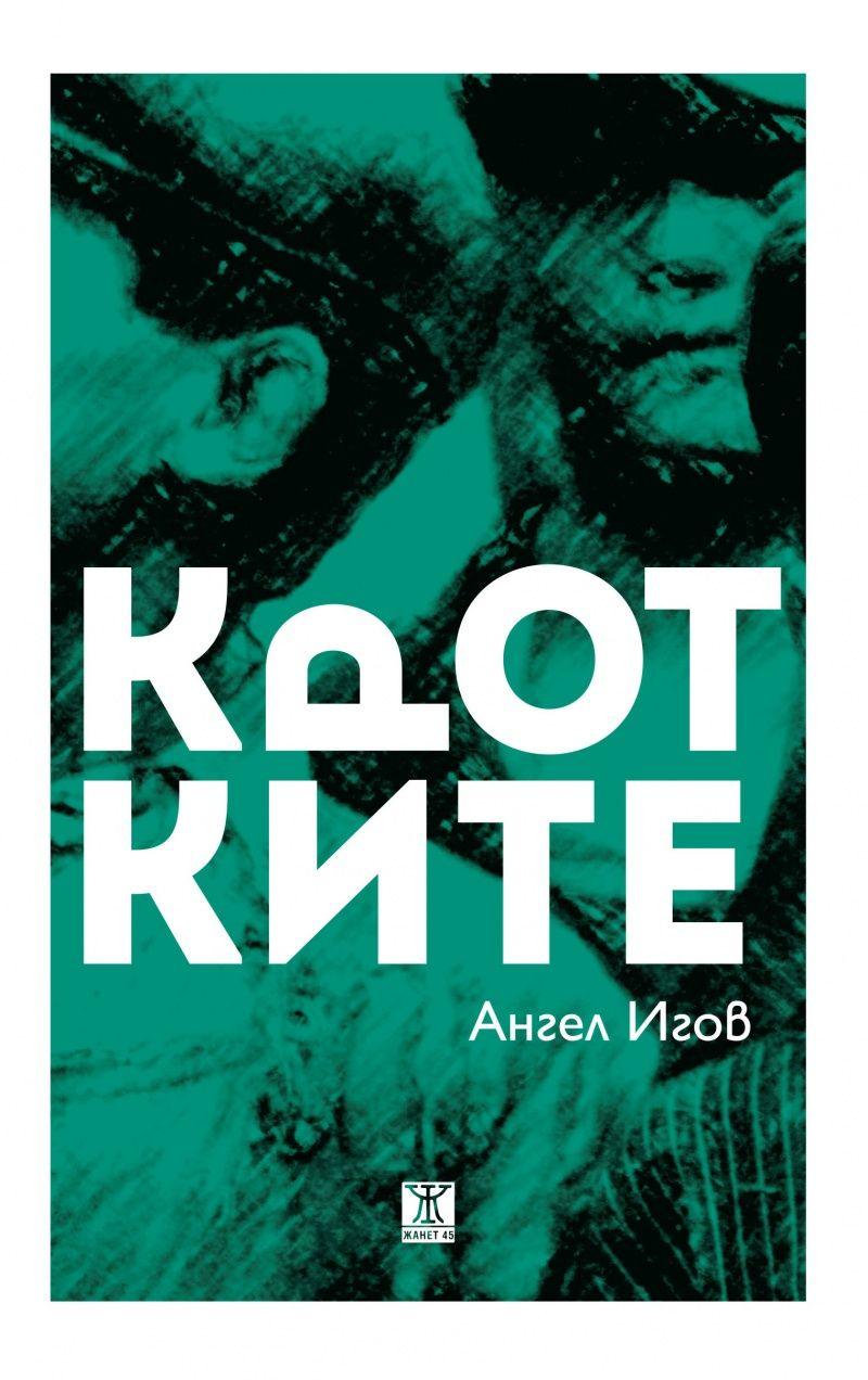 krotkite - 1